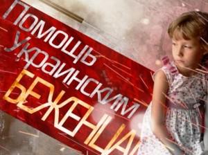 Помощь украинцам