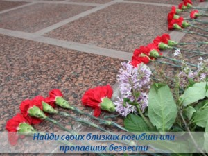 memorial_pogibshih